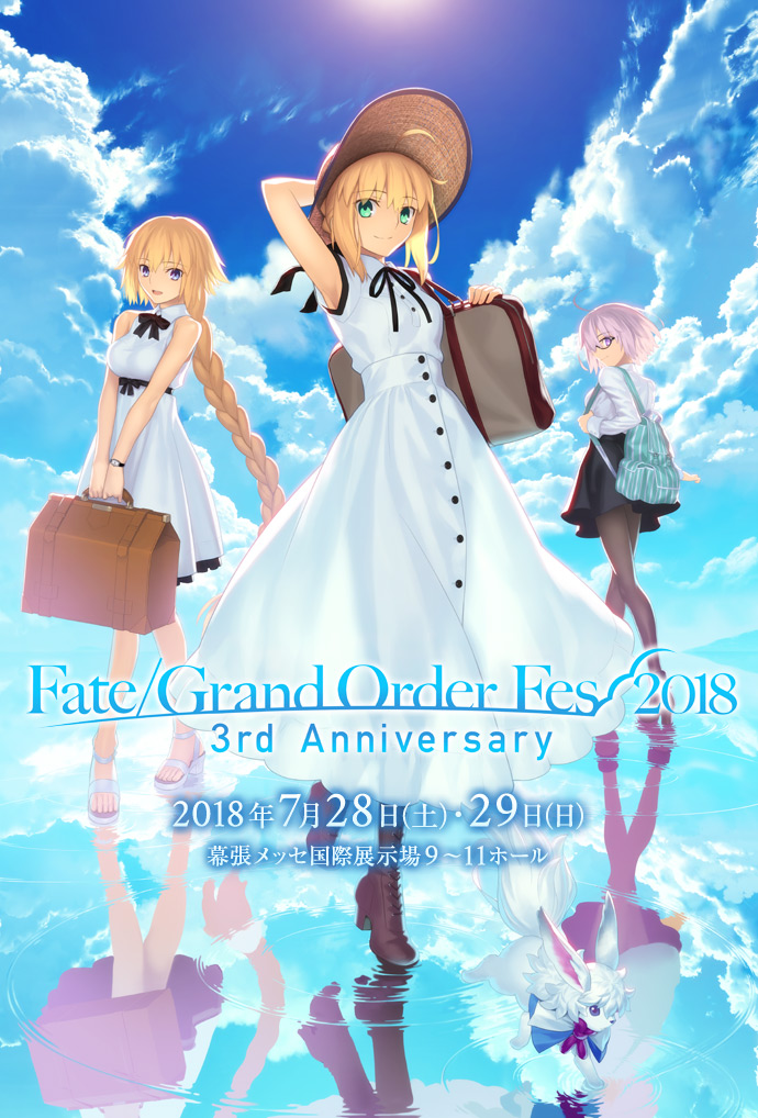 Fate/Grand Order Fes. 2018 ~3rd Anniversary~ 7月28日(土)・29日(日) 幕張メッセ国際展示場9~11ホール